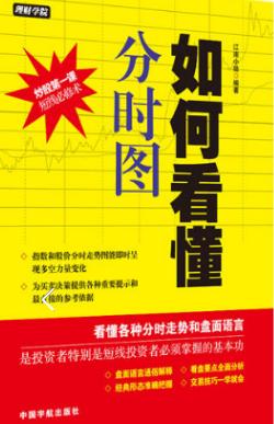 如何看懂分时图PDF电子书下载江南小隐著