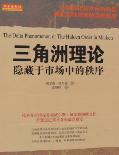 三角洲理论 隐藏于市场中的秩序PDF电子书下载威尔斯•威尔德