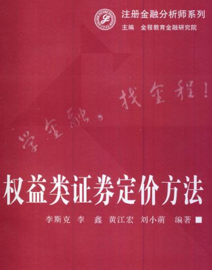 权益类证券定价方法PDF电子书下载李斯克