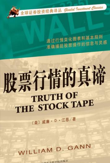 全球证券投资经典译丛 股票行情的真谛PDF电子书下载江恩