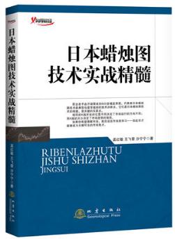 日本蜡烛图技术实战精髓PDF电子书下载孟红敏
