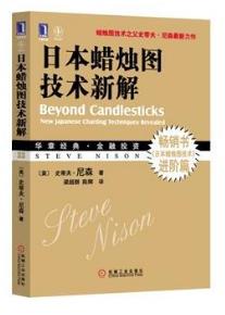 日本蜡烛图技术新解PDF电子书下载梁超群
