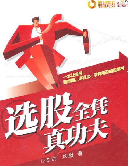 选股全凭真功夫PDF电子书下载 古剑著