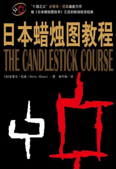 日本蜡烛图教程PDF电子书下载何平林