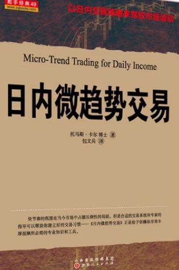 日内微趋势交易(高清)PDF电子书下载托马斯卡尔著