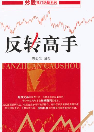 反转高手PDF电子书下载陈金生
