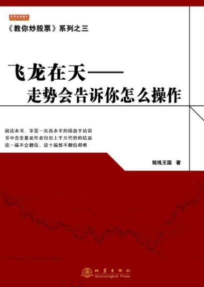 飞龙在天:走势会告诉怎么操作PDF电子书下载短线王国