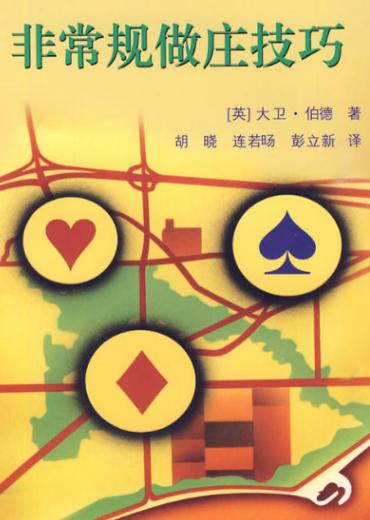 非常规做庄技巧PDF电子书下载胡晓