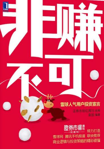 非赚不可PDF电子书下载袁园