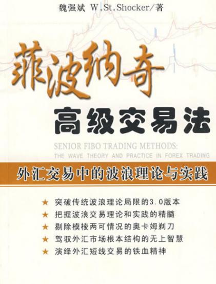 斐波纳奇高级交易法PDF电子书下载魏强斌著
