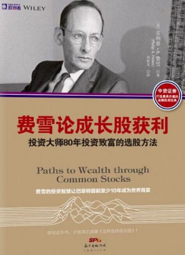 费雪论成长股获利 投资大师80年投资致富的选股方法PDF电子书下载刘寅龙