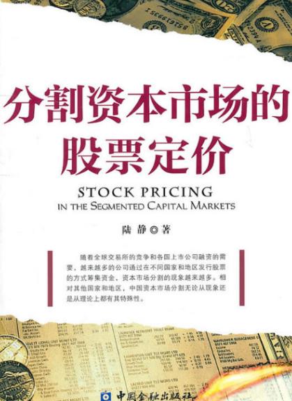 分割资本市场的股票定价PDF电子书下载陆静
