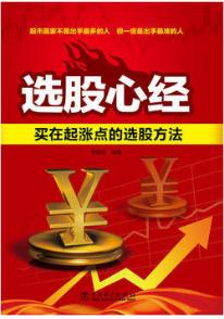 选股心经 买在起涨点的选股方法 PDF电子书下载索晓辉著