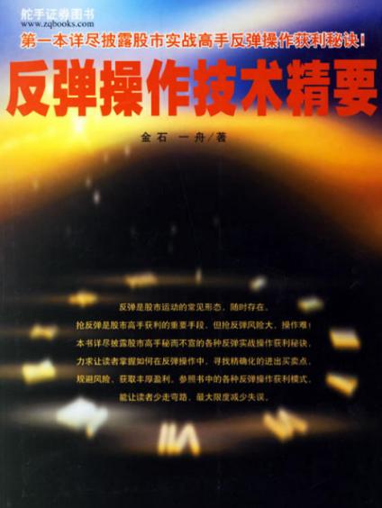 反弹操作技术精要  金石,一舟著   PDF电子书下载