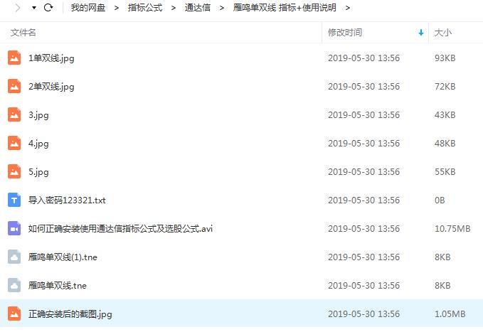 【李雁鸣】 单双线指标+使用方法教程 (通达信指标)