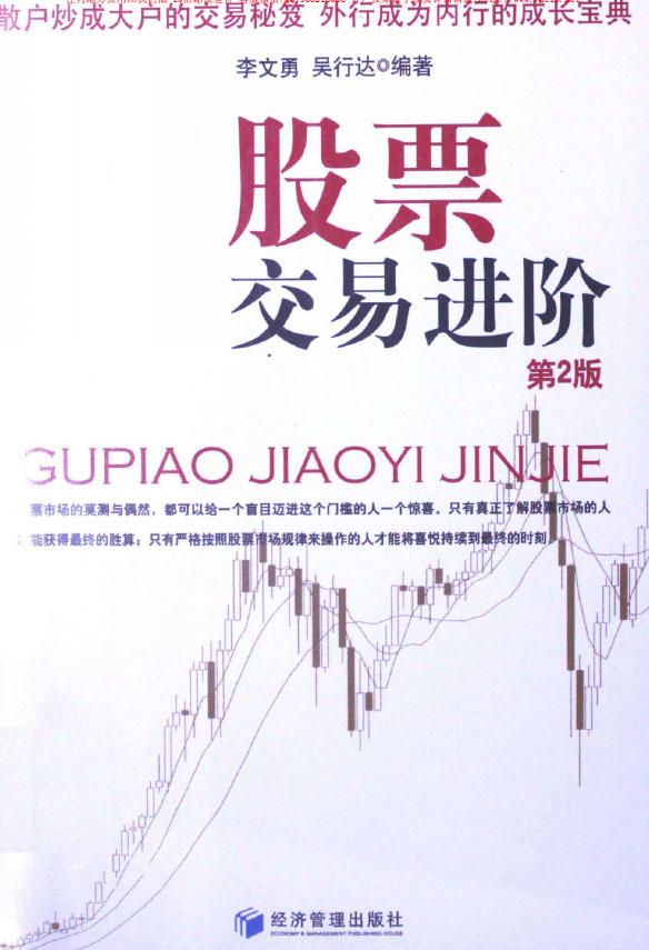 股票交易进阶第2版 PDF电子书下载李文勇、吴行达著