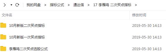 【李雁鸣】 二次买点指标(2016年10月)通达信选股指标