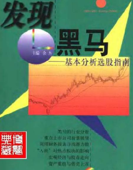发现黑马 基本分析选股指南  作者 余杰  PDF电子书下载