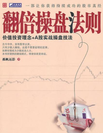 翻倍操盘法则  作者 孤帆远影 PDF电子书下载