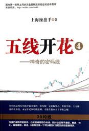五线开花4 神奇的密码线PDF电子书下载上海操盘手著