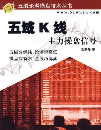五域K线:主力操盘信号PDF电子书下载冯昱翔著