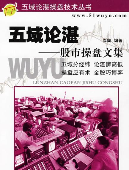 五域论湛:股市操盘文集PDF电子书下载弈樊著