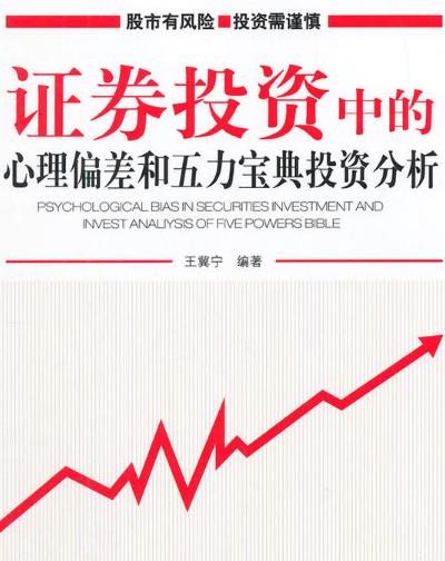 证券投资中的心理偏差和五力宝典投资分析王冀宁著