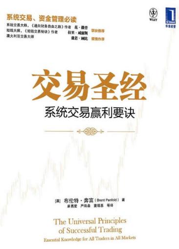 系统交易赢利要诀PDF电子书下载(澳)奔富著