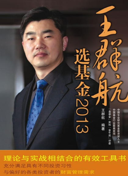 王群航选基金2013PDF电子书下载王群航 著