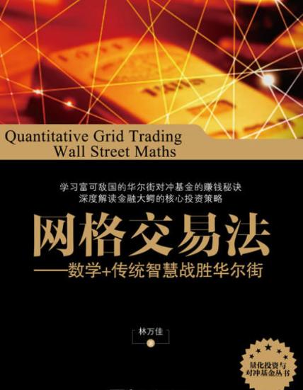 网格交易法 数学+传统智慧战胜华尔街PDF电子书下载林万佳著