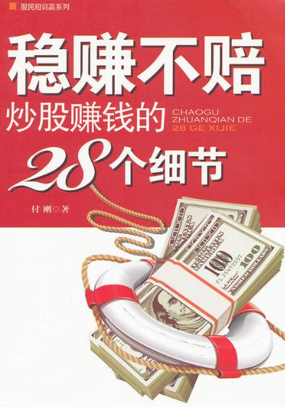 稳赚不赔:炒股赚钱的28个细节PDF电子书下载付刚著