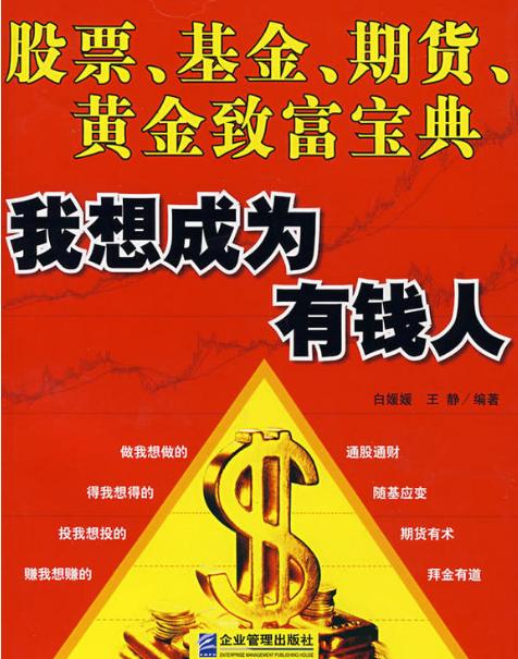 我想成为有钱人:股票、基金、期货、黄金致富宝典(高清)PDF电子书下载白媛媛著
