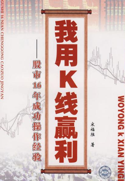 我用K线赢利:股市16年成功操作经验PDF电子书下载宋福胜著