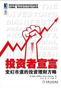 投资者宣言 变幻市道的投资理财方略PDF电子书下载宋三江著