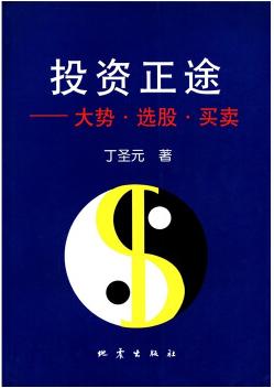 投资正途:大势·选股·买卖(第一版)PDF电子书下载丁圣元著
