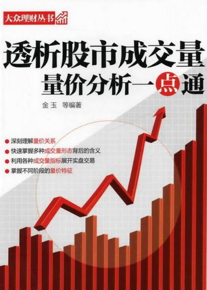 透析股市成交量 量价分析一点通PDF电子书下载金玉著