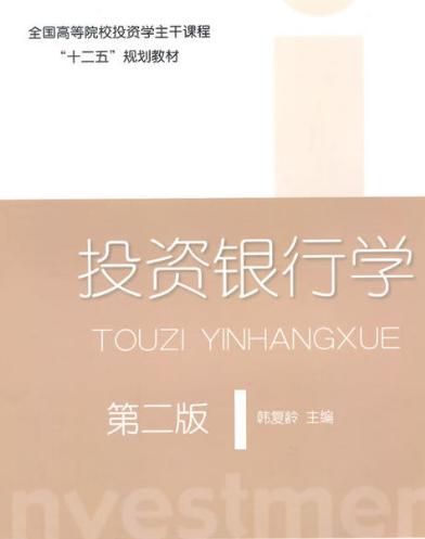 投资银行学(第2版)PDF电子书下载韩复龄著