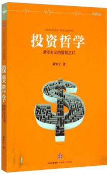 投资哲学 保守主义的智慧之灯PDF电子书下载刘军宁 著
