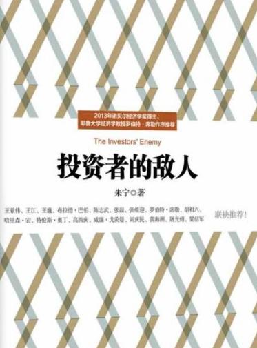 投资者的敌人PDF电子书下载朱宁著