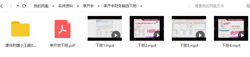 【李开宇】财务精选下册 视频+讲义+指标