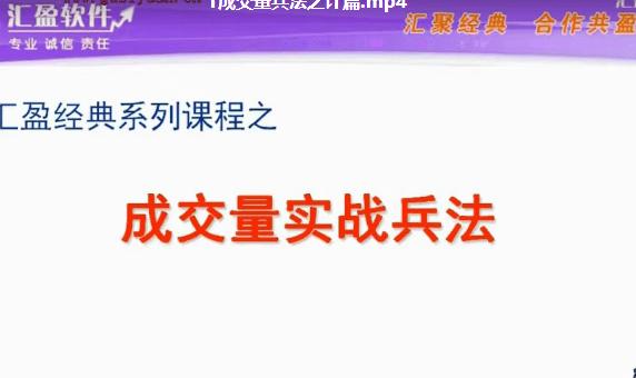 【汇赢大讲堂】【张中文】成交量实战兵法视频培训课程