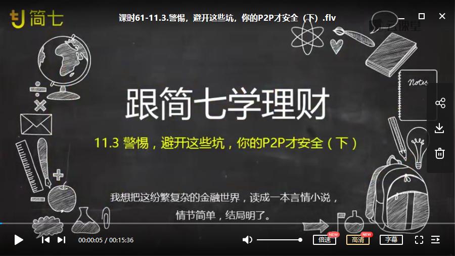 跟简七学理财(全集)视频培训课程