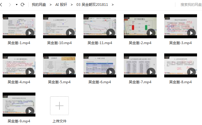 【吴金潮】2018年双11十一课线上课(11集)