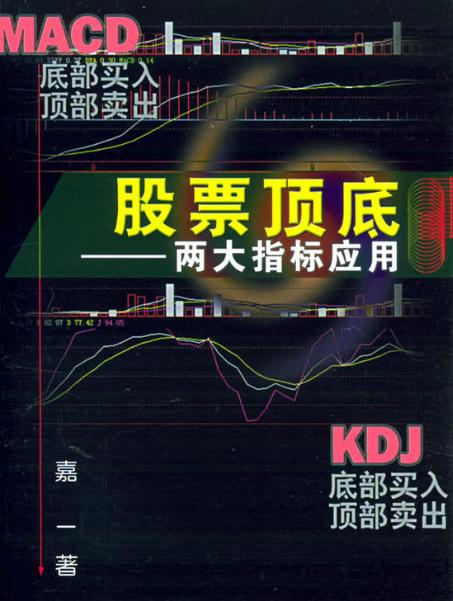 股票顶底:两大指标应用PDF电子书下载嘉一着著