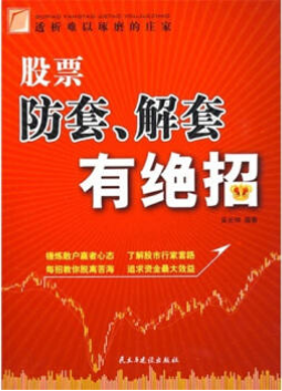 股票防套解套有绝招PDF电子书下载吴长坤著