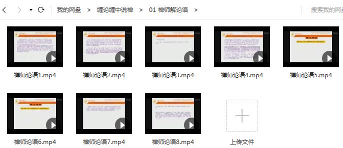 【禅门益慈】禅师解论语 8视频教程