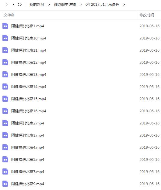 【阿健禅说】2017年51北京课程 14视频教程