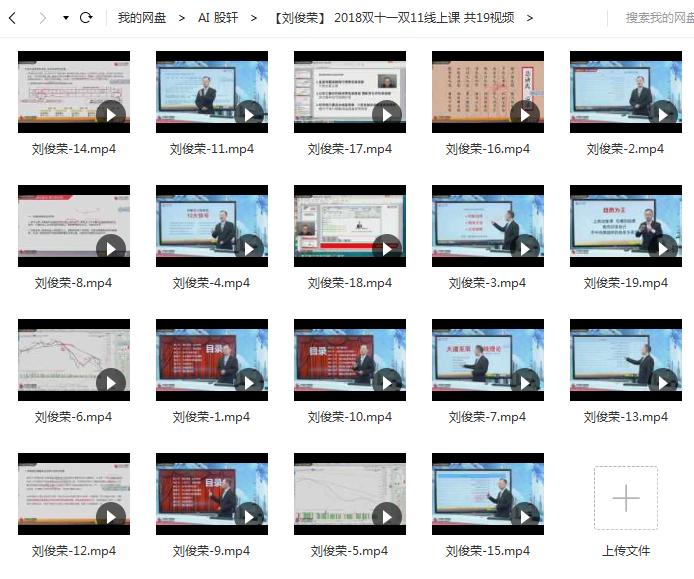 【刘俊荣】2018双十一双11线上课 共19视频