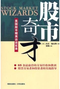 金融怪杰3 股士市奇才PDF电子书下载 作者 张帅
