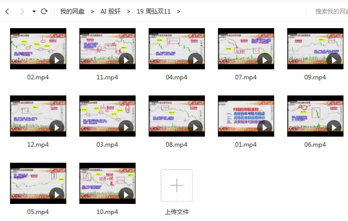 【周弘】双十一双11线上课视频培训课程
